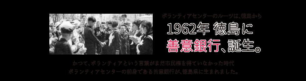 ボランティアセンターのルーツは徳島から。1962年に徳島県に善意銀行誕生