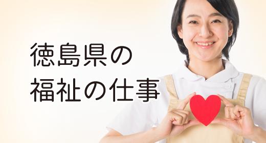 徳島県の福祉の仕事