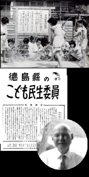 子供民生委員活動の創始者 平岡国市氏の画像
