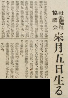 徳島県社会福祉協議会設立に関する新聞記事