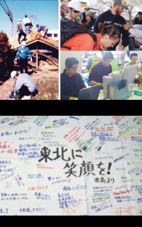 様々な復興ボランティア活動支援の画像と東日本大震災の復興を願う寄せ書きの画像
