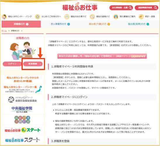 福祉のお仕事 新規登録方法のイメージ画像
