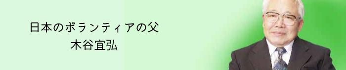 日本のボランティアの父 木谷宜弘