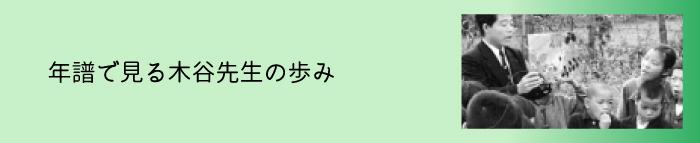 年譜で見る木谷先生の歩み