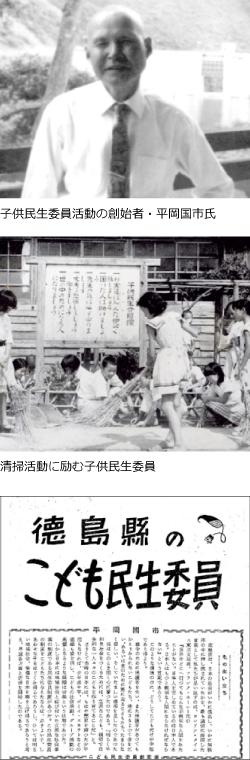 写真:子供民生委員活動の創始者・平岡国市氏、清掃活動に励む子供民生委員の様子