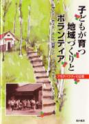 著書:子どもが育つ地域づくりとボランティア ~アカチバラチィ・キャンプ~