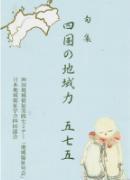 著書:句集・四国の地域力 五七五森