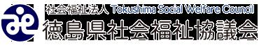 社会福祉法人 徳島県社会福祉協議会