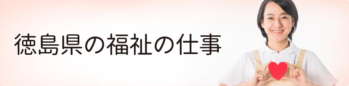 爆 サイ 県 コロナ 徳島