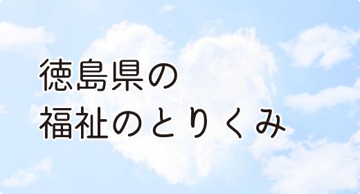 徳島県の福祉のとりくみ